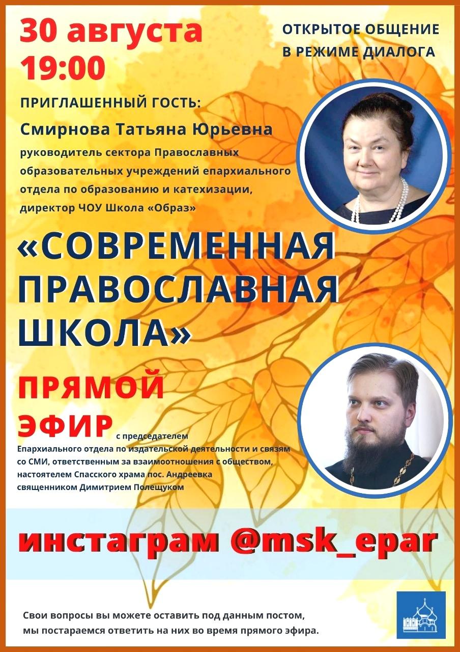 современная православная школа